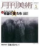 月刊 美術 2011年 05月号 [雑誌]