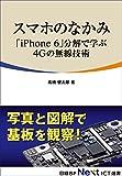スマホのなかみ「iPhone 6」分解で学ぶ4Gの無線技術(日経BP Next ICT選書)