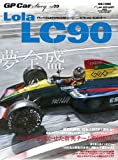 GP Car Story vol.09 ローラLC90・ランボルギーニ (SAN-EI MOOK)