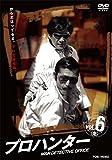 プロハンター VOL.6[DVD]