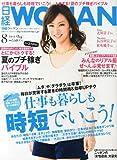 日経 WOMAN (ウーマン) 2013年 08月号 [雑誌]