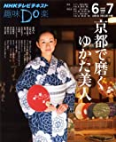 京都で磨くゆかた美人(趣味Do楽)