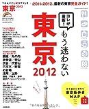 TRAVEL・STYLE東京 2012 (SEIBIDO MOOK)
