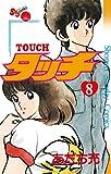 タッチ 8 (少年サンデーコミックス)