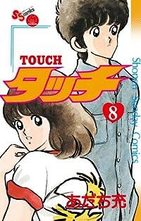 タッチ 完全復刻版 8 (少年サンデーコミックス)