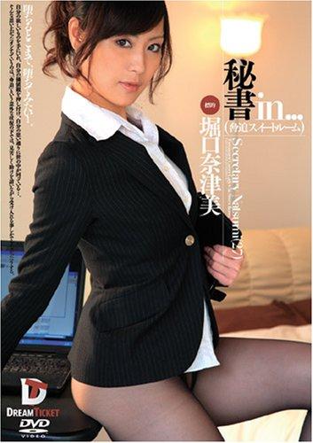 秘書in...(脅迫スイートルーム) Secretary Natsumi... 秘書in...(