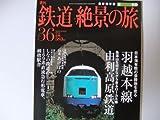 週刊 鉄道 絶景の旅 No.36    羽越本線 由利高原鉄道