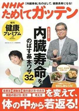 健康プレミアム Vol.9 2016年 01 月号 [雑誌]: NHKためしてガッテン 増刊