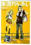 未満れんあい(4)ーアクションコミックス ((コミックハイ!))