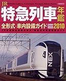 JR特急列車年鑑 2010 (イカロス・ムック)