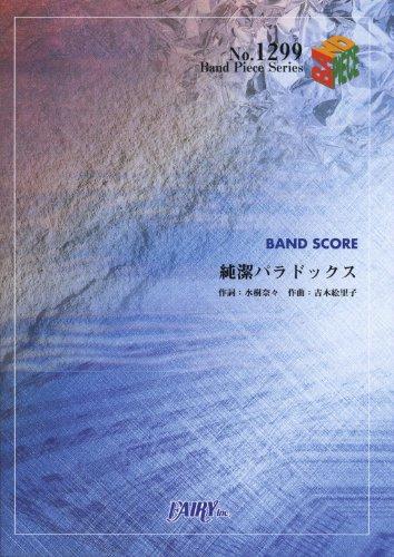 バンドピース1299 純潔パラドックス by 水樹奈々