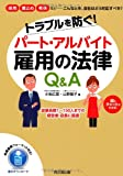 トラブルを防ぐ!  パート・アルバイト雇用の法律Q&A (DO BOOKS)