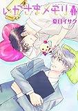 いかさまメモリ: 1 (ディアプラス・コミックス)