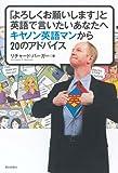 「よろしくお願いします」と英語で言いたいあなたへキヤノン英語マンから20のアドバイス