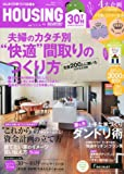 月刊 HOUSING (ハウジング) 2013年 11月号