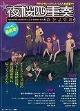 DVD付き夜桜四重奏~ヨザクラカルテット~11巻限定版