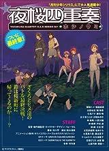 DVD付き 夜桜四重奏~ヨザクラカルテット~11巻限定版