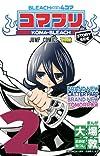 BLEACH4コマ コマブリ 2 (ジャンプコミックス)