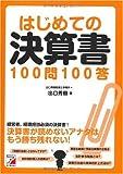 はじめての決算書100問100答 (アスカビジネス)