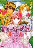 麗しの島の花嫁―恋を舞う姫君 (コバルト文庫)