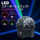 LEDステージライト LS-60 ミラーボール スターボールエフェクト LED内蔵 DMX対応モデル/ ディスコライト・照明・演出/ 舞台照明 / RGB