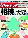 週刊 ダイヤモンド 2011年 1/22号 [雑誌]