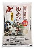 【精米】(生産者指定) 北海道岩見沢市栗沢町産 道下さんのゆめぴりか 5kg 平成28年産