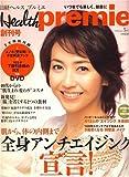 日経 Health Premie (ヘルス プルミエ) 2008年 05月号 [雑誌]