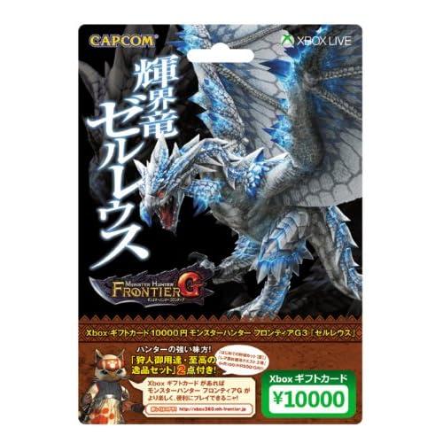 Xbox ギフトカード 10000 円 モンスターハンター フロンティアG3「ゼルレウス」
