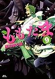 殲鬼戦記ももたま(9) (ビーツコミックス) (マッグガーデンコミックス Beat'sシリーズ)