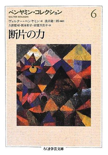 ベンヤミン・コレクション 6 断片の力 (ちくま学芸文庫)