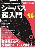 シーバス超入門—超まるわかり季節別シーバス攻略法 (CHIKYUMARU MOOK—SALT WATER)