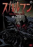 スカルマン 闇の序章 ―DVD EDITION―