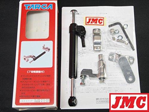 JMC ステアリングダンパー CBX400F用