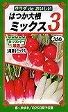 トーホク種苗 はつか大根 ミックス3 野菜の種