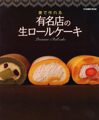 家で作れる有名店の生ロールケーキ (タツミムック)