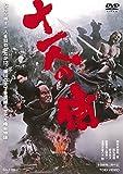 十一人の侍[DVD]