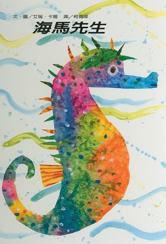 Mister Seahorse (Chinese Edition) (Mister Seahorses Carle compare prices)