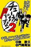 チュー坊ですよ! 2―大阪やんちゃメモリー (少年チャンピオン・コミックス)