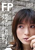 ねとすた☆あねっくすFP(ファンペーパー)柚木涼香・東浩紀・金田朋子ほか掲載 (vol.1)