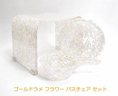 ゴールドラメ フラワー ホワイト アクリル バスチェア 3点セットL  (バスチェアー・洗面器Lサイズ・ハンドペール)