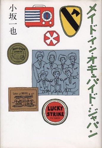 メイド・イン・オキュパイド・ジャパン