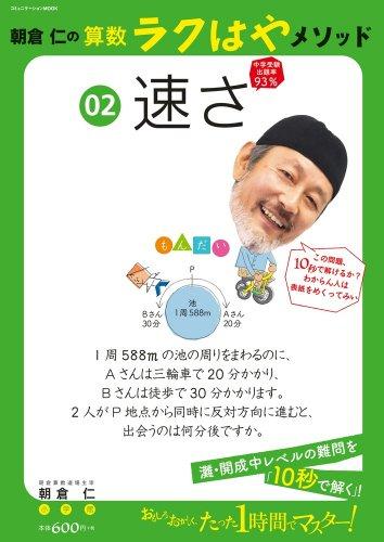 朝倉仁の算数ラクはやメソッド 2 速さ: 灘・開成中レベルの難問を「10秒で解く」! (コミュニケーションMOOK)