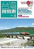日式台湾時刻表2014年8月号