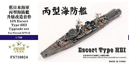 1/700 日本海軍 丙型海防艦 アップグレードセット