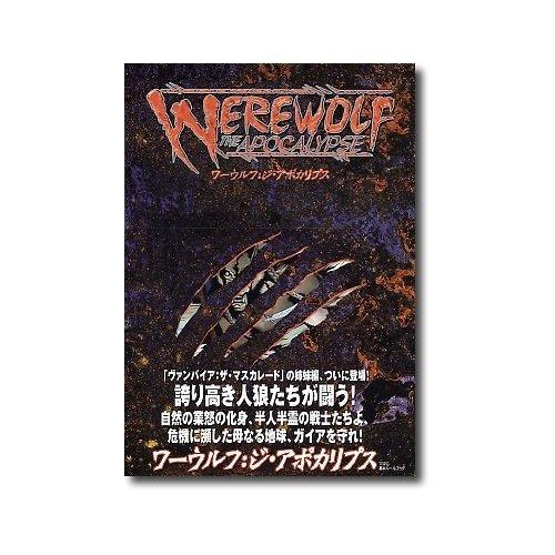 ワーウルフ:ジ・アポカリプス日本語版 (TRPG series)