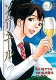 ソムリエール 14 (ヤングジャンプコミックス BJ)