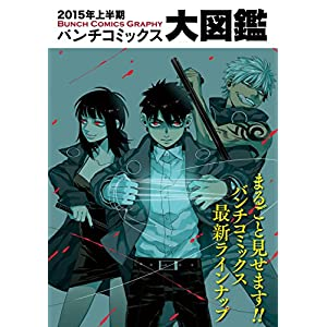 2015年上半期バンチコミックス大図鑑