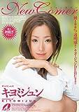 New Comer キヨミジュン [DVD]