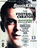 月刊WORLD SOCCER KING(ワールドサッカーキング) 2015年 08 月号 [雑誌]